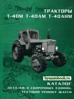 Руководство по ремонту тракторов Т-40М / Т-40АМ / Т-40АНМ. Модели, оборудованные дизельными двигателями