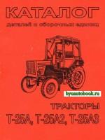 Каталог деталей и сборочных единиц трактора Т-25А / Т-25А2 / Т-25А3. Модели, оборудованные дизельными двигателями