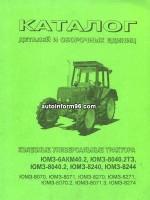 Каталог деталей трактор ЮМЗ 80 / 82