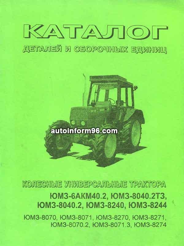 Каталог деталей трактор ЮМЗ 80