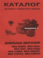 Двигатели ЯМЗ 236М2 / 236А / 236Г / 236Д / 238М2 / 238АМ2 / 238ГМ2 / 238КМ2. Каталог деталей и сборочных единиц