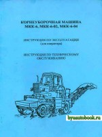 Инструцкия по эксплуатации и техническому обслуживанию корнеуборочной машины МКК 6 / 6-02 / 6-04