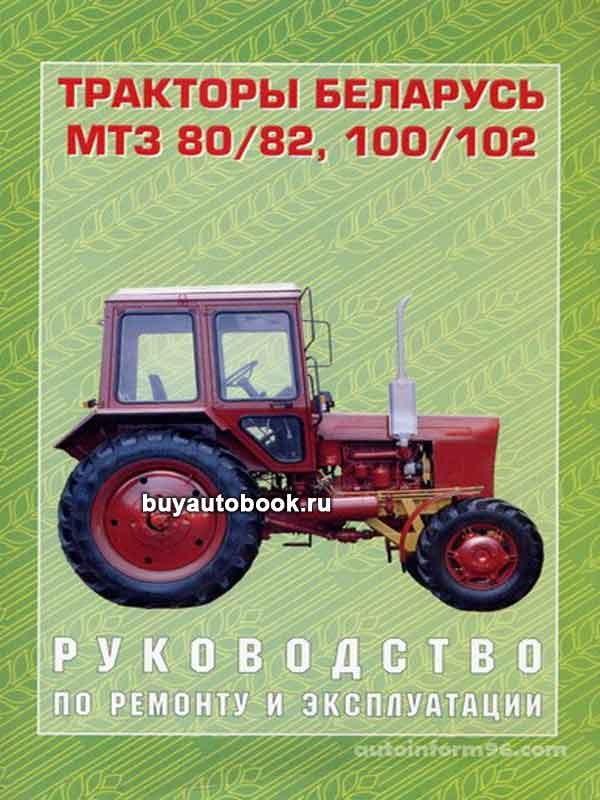 инструкции по ремонт тракторов