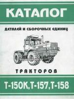 Каталог деталей и сборочных единиц тракторов Т-150К / Т-157 / Т-158. Модели, оборудованные дизельными двигателями.