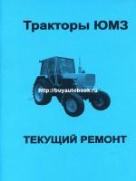Руководство по ремонту трактора ЮМЗ. Модели, оборудованные дизельными двигателями