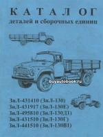 Каталог деталей ЗиЛ 130 / ЗиЛ 130Е / ЗиЛ 130Д1 / ЗиЛ 130Г / ЗиЛ 130В1. Модели с 1962 по 1976 год выпуска.