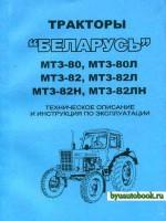 Инструкция по эксплуатации, техническое обслуживание Беларусь МТЗ 80 / МТЗ 82. Модели, оборудованные дизельными двигателями