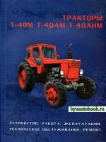 Руководство по ремонту, инструкция по эксплуатации тракторов Т-40М / Т-40АМ / Т-40АНМ. Модели, оборудованные дизельными двигателями