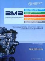 Каталог деталей и сборочных единиц  двигателя ЗМЗ 40522