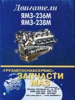 Ремонт двигателей ЯМЗ 236М / 238М