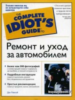 Ремонт и уход за авто (complete guide)
