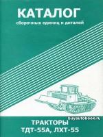 Каталог деталей и сборочных единиц тракторов ТДТ-55А / ЛХТ-55. Модели, оборудованные дизельными двигателями