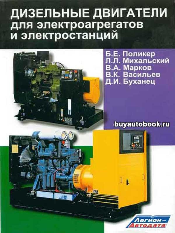Инструкции по эксплуатации дизельных двигателей