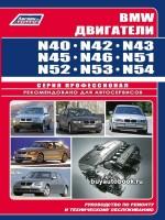 Руководство по ремонту, инструкция по эксплуатации, техническое обслуживание двигателей  BMW N40 / N42 / N43 / N45 / N46 / N51 / N52 / N53 / N54