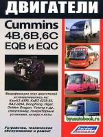 Руководство по ремонту двигателей Cummins 4В / 6B / 6C / EQB / EQC