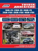 Руководство по ремонту двигателей Toyota 11GR-FE / 2GR-FE / 3GR-FE / 2GR-FSE / 3GR-FSE / 4GR-FSE. Модели, оборудованные бензиновыми двигателями