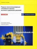 Рядные многоплунжерные топливные насосы высокого давления дизелей BOSCH. Конструкция насосов и регуляторов, принципы работы