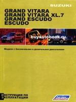Руководство по ремонту, инструкция по эксплуатации Suzuki Grand Vitara / Grand Vitara XL.7 / Grand Escudo / Escudo. Модели с 1997 по 2004 год выпуска, оборудованные бензиновыми и дизельн