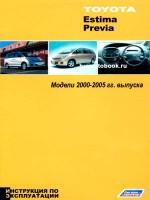 Инструкция по эксплуатации, техническое обслуживание Toyota Estima / Toyota Previa