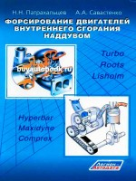 Turbo Roots Lisholm, Hyperbar Maxydyne Comprex (Форсирование двигателей внутреннего сгорания наддувом)