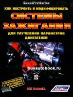 Как настроить и модифицировать системы зажигания для улучшения параметров двигателя