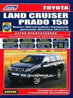 Руководство по ремонту, инструкция по эксплуатации Toyota Land Cruiser Prado 150. Модели с 2009 года выпуска, оборудованные бензиновыми двигателями