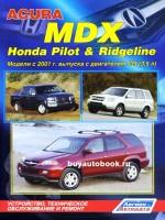 Руководство по ремонту, инструкция по эксплуатации Acura MDX / Honda Ridgeline / Honda Pilot. Модели с 2001 года выпуска, оборудованные бензиновыми двигателями
