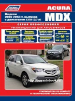 Руководство по ремонту и эксплуатации Acura MDX (Акура МДХ). Модели с 2006 по 2013 год выпуска, оборудованные бензиновыми двигателями