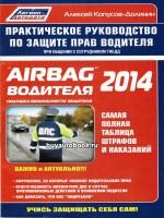 AIRBAG водителя 2014 (практическое руководство по защите прав водителя)