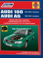 Руководство по ремонту и эксплуатации Audi 100 / A6 (Ауди 100 / А6). Модели с 1991 по 1997 год выпуска, оборудованные бензиновыми и дизельными двигателями