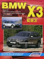 Руководство по эксплуатации BMW Х3. Модели с 2003 по 2010 год выпуска, оборудованные бензиновыми и дизельными двигателями