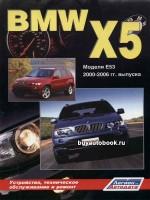 Руководство по ремонту и эксплуатации BMW Х5. Модели с 1999 по 2006 год выпуска, оборудованные бензиновыми и дизельными двигателями