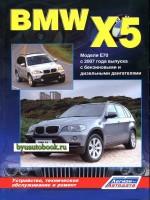 Руководство по ремонту и эксплуатации BMW Х5. Модели с 2007 года выпуска, оборудованные бензиновыми и дизельными двигателями