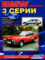 Руководство по ремонту BMW 3. Модели с 1975 по 1990 год выпуска, оборудованные бензиновыми двигателями