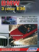 Руководство по ремонту и эксплуатации BMW 3(E36). Модели с 1991 по 1998 год выпуска, оборудованные бензиновыми двигателями