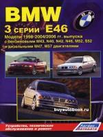 Руководство по ремонту, инструкция по эксплуатации BMW 3. Модели с 1998 по 2006 год выпуска, оборудованные бензиновыми и дизельными двигателями