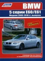 Руководство по ремонту, инструкция по эксплуатации BMW 5. Модели с 2003 года выпуска, оборудованные бензиновыми и дизельными двигателями