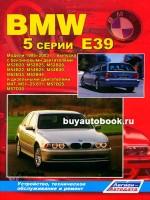 Руководство по ремонту, инструкция по эксплуатации BMW 5. Модели с 1995 по 2003 год выпуска, оборудованные бензиновыми и дизельными двигателями
