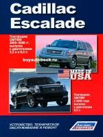 Руководство по ремонту, инструкция по эксплуатации Cadillaс Escalade. Модели с 2000 по 2006 год выпуска, оборудованные бензиновыми двигателями