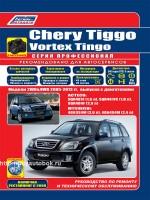 Руководство по ремонту и эксплуатации Chery Tiggo / Vortex Tingo с 2005 по 2013 год выпуска. Модели оборудованные бензиновыми двигателями