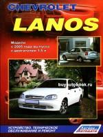 Руководство по ремонту, инструкция по эксплуатации Chevrolet Lanos. Модели с 2005 года выпуска, оборудованные бензиновыми двигателями