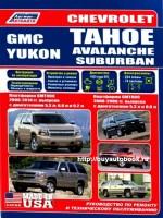 Руководство по ремонту и эксплуатации Chevrolet Tahoe / Avalanche / Suburban / GMC Yukon. Модели с 2000 по 2006 год выпуска.