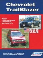 Руководство по ремонту и эксплуатации Chevrolet Trailblazer. Модели с 2002 года выпуска оборудованные бензиновыми двигателями