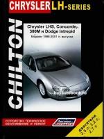 Руководство по ремонту Chrysler LH / Concord / 300M / Dodge Intrepid. Модели с 1998 по 2001 год выпуска, оборудованные бензиновыми двигателями