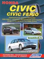 Руководство по ремонту, инструкция по эксплуатации Honda Civic / Civic Ferio. Модели с 2000 по 2005 год выпуска, оборудованные бензиновыми двигателями