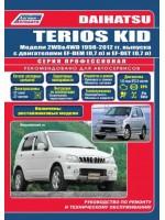 Руководство по ремонту и эксплуатации, техническое обслуживание Daihatsu Terios Kid. Модели c 1998 по 2012 год выпуска, оборудованные бензиновыми двигателями