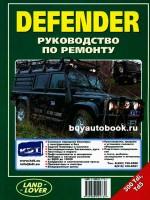 Руководство по ремонту Land Rover Defender. Модели, оборудованные дизельными двигателями 300 TDi / TD5 (300 Тди / ТД5)