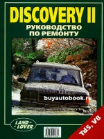 Руководство по ремонту Land Rover Discovery II. Модели, оборудованные бензиновыми и дизельными двигателями