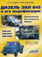 Дизель ЗиЛ 645 и его модификации