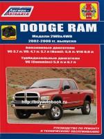 Руководство по ремонту и эксплуатации Dodge RAM с 2002 по 2008 год выпуска. Модели оборудованные бензиновыми и дизельными двигателями